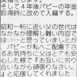 【皇室】小室さん母の元婚約者「お金を貸している私には何の連絡もない。順序が違うのではないか」と疑問呈する。時事通信取材★2