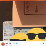 【NHK紅白】瞬間視聴率 注目の米津玄師、テレビ初歌唱で44・6%でサザンに次ぐ高数字 3番目は星野源の43・5%