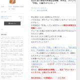 【ヘイト】60代男がブログで在日コリアンの川崎市の男子中学生にヘイトスピーチ 侮辱罪で略式命令★4