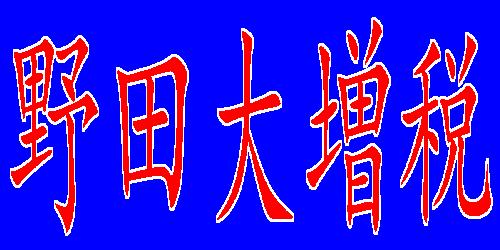 【韓国】ソウル市条例案「日本企業製品買うな」 その理由「我々の税金が日本に流れて行き、戦争準備のための軍備拡張に使われる」