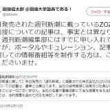 【ZOZO】「週刊新潮編集部」に申し入れ 最終面接に剛力同席の報道で「法的措置も検討」
