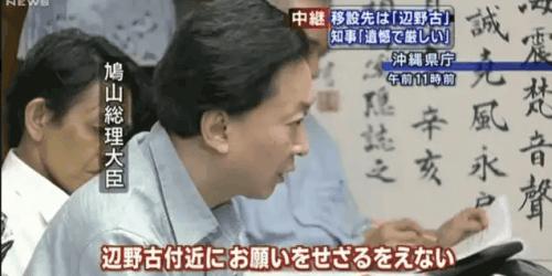 【BBC】日本政府、沖縄県民投票の結果受け入れない方向 辺野古埋め立て ★4