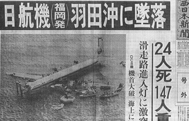 【鉄道】羽田と都心、JRで直結へ 巨大事業、2029年ごろ完成見通し
