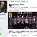 【制性交容疑者】新井浩文の出演作、NHKが配信停止 「作品に罪はないのでは」と異論続出