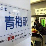 【JR東】「青海」お台場ライブ、着いた先は「青梅駅」…青海と青梅を間違える乗客が相次ぐ 駅構内に注意を促す文書の掲示