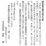 【企業】ドワンゴが減資 資本金106億円→1億円に