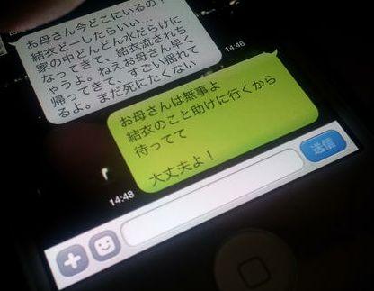 【韓国】中央日報「サンヨーに産業スパイ潜り込ませ、サムスンは頂点に立った。『LINE』も日本を掌握した」★2