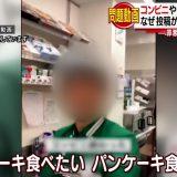 【セブンイレブンからのお知らせ】しらたき不適切動画投稿「従業員2人を解雇、おでん廃棄 器具洗浄、法的措置を検討してまいります」★4