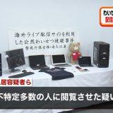 【茨城】自らのわいせつ行為をする動画をネットでライブ配信、58歳の女ら逮捕 「年齢100歳」とうたい…4年で1400万円稼ぐ
