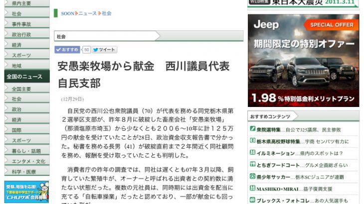 【自民】石破氏(衆鳥取1区) 安倍首相の「悪魔のような民主政権」批判演説に不快感