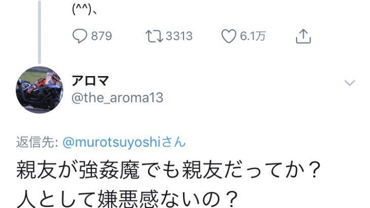 【芸能】ムロツヨシ「応援しよう」ツイートの意図釈明 アジアカップ直後で「代表への思いでした」 ★2