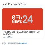 【がっかり】堀江貴文「マジでマスコミくそ」桜田五輪相「がっかり」発言問題でメディアにブチぎれ