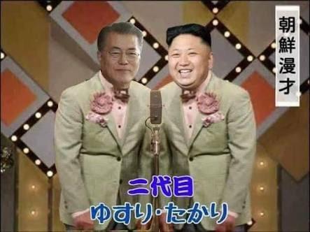 【日韓】ムン国会議長「天皇は戦争犯罪者の息子。もうすぐ退位するそうだし、慰安婦に直接謝罪を」→「発言の撤回や謝罪には応じない」
