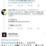【芸能】ムロツヨシ「こっから、また、応援しよう」再び新井浩文容疑者に言及か★9