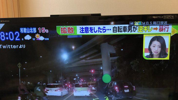【東大阪】暴走するロードバイク乗りに注意した結果…逆ギレして車に自転車を投げ、追いかけた運転手をボコボコに 逮捕された模様★4