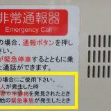【電車】急病で苦しむ人、誰も押さない非常ボタンを押したら「あー遅れた!」「遅刻する」の声…緊急時あなたはボタンを押せますか?★2