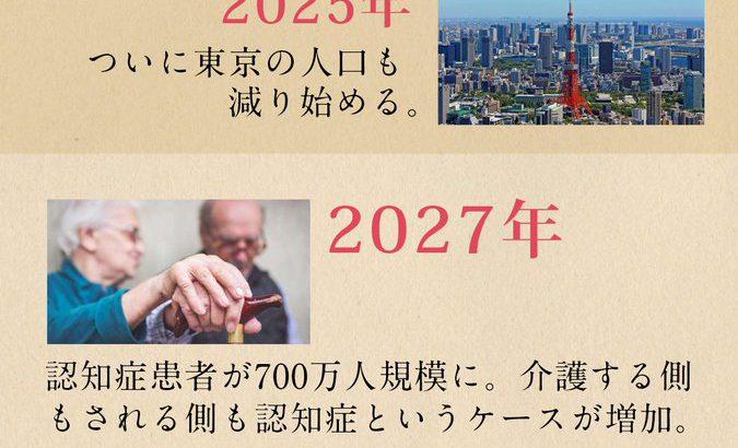 超有名投資家「人口は激減し続け、借金は激増し続ける。しかも移民嫌い。現実を見ろ。日本は終わる」