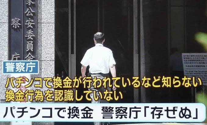 小川満鈴「警察のパチンコ利権に触れない大手マスコミは情けない」「パチンコ経営者は韓国人が多く、日本は馬鹿にされ食い物にされている」