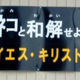 【神奈川】「隣のネコがうちの敷地で糞尿をした。猫が嫌いだった」 農薬入りキャットフードでネコ3匹殺害 29歳無職男を書類送検★3