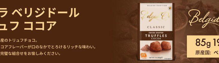【KONIDA】「GODIVA」日本事業、韓国資本になる★3