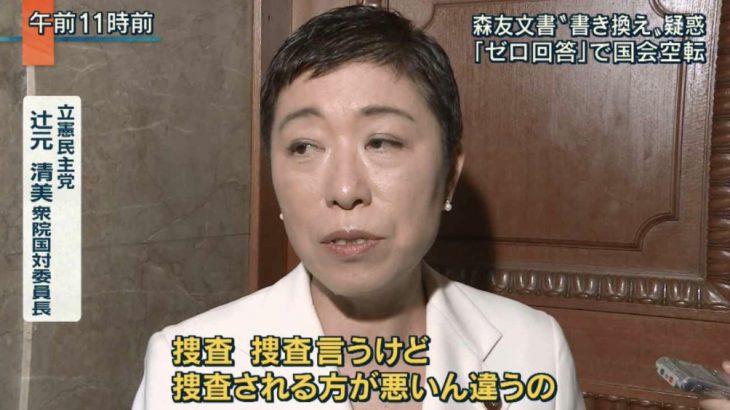 【辻元韓国人献金】上念司「須田さんによると、辻本清美に献金していた外国人弁護士は公安の監視対象だったそうです。これヤバい」★2
