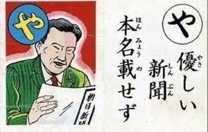 【配慮】朝日新聞、新井浩文容疑者の本名と国籍を報道せず