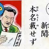 【芸能】新井浩文の「韓国籍本名」に驚愕…『あ、韓国籍だったんだ』『知らなかった』『本名にびっくりした』という声が続出 ★2