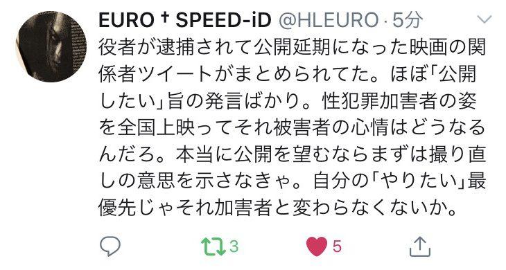 【芸能】草なぎ剛 新井容疑者逮捕で主演映画公開延期に「本当に申し訳ありません」