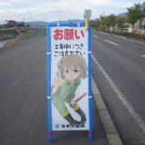 【社会】工事看板に「美少女」バージョンが登場「若い人にも見てもらえるように」