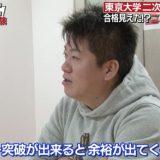 【ドラゴン堀江🌸】ホリエモンがセンター試験の自己採点結果を発表 900点満点中計653点