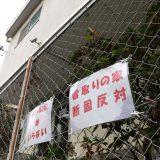 【兵庫】「死を日常的に見たくない」 余命短い患者の「看取りの家」計画、近隣住民らが反対運動を展開…神戸市