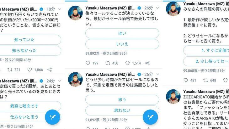 【ZOZO】前澤氏ツイッター休止を発表 「本業に集中します」