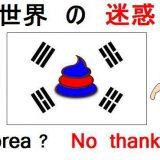 【これが韓国だ】天皇謝罪要請「韓国人の常識的な次元(観点)から出た発言と考えている」韓日議連会長、国会議長を擁護★2