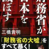 【自由党】山本太郎共同代表「野党は消費税5%への減税を共通公約として次の選挙を戦うべきだ」(参・東京)★10