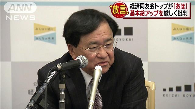 庶民「基本給を上げろー!」経済同友会トップの小林喜光「いつまでも右肩上がりのベースアップってあほじゃねぇかと」★2