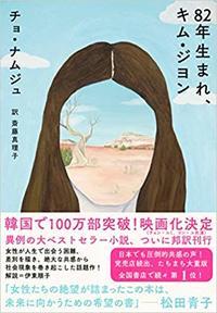 【政冷文熱】日本と韓国、実は文化面では「史上稀に見る蜜月」…アマゾンの単行本第1位は「82年生まれ キム・ジヨン」