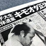 【差別・偏見】東スポが女子大生殺人事件犯人を「キモオタ」「キモいオタク」と報じ、大変な話題