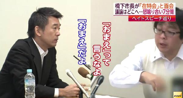 橋下徹がチャンネル桜を猛烈批判「てめえらの活動なんて国民の殆どが知らねぇよ。役立たず番組止めろ」