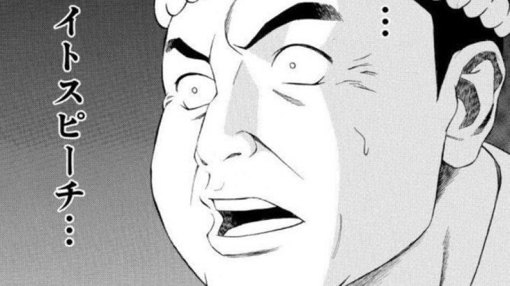 【俳優】新井浩文容疑者(本名・パク・キョンベ)を強制性交で逮捕 容疑を一部否認★6