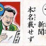 【報道】朝日新聞、新井浩文(パク・キョンベ、韓国籍)容疑者の本名と国籍を報道せず
