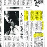 大阪府消費生活センター、産経新聞大阪本社に立ち入り検査、高額景品で新聞契約の疑い