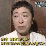 【緊急スクープ】立憲民主党の辻元清美、韓国籍弁護士から「外国人献金」 説明責任発生へ