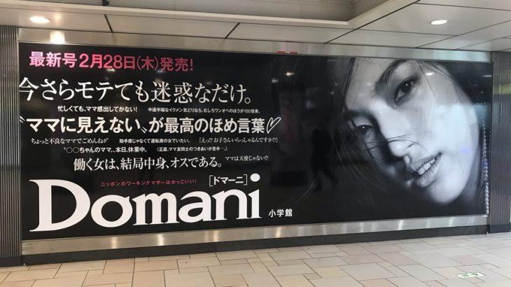 【広告】「働く女は、結局中身、オスである」小学館の女性誌広告に批判、識者「時代遅れ」★3