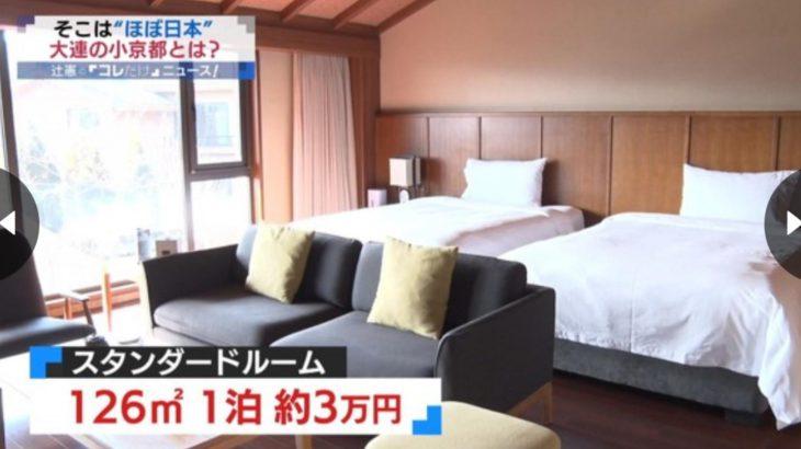 """日本が好きすぎて…中国に""""小京都""""出現 「日本式の温泉ホテル」から「街並み」まで"""